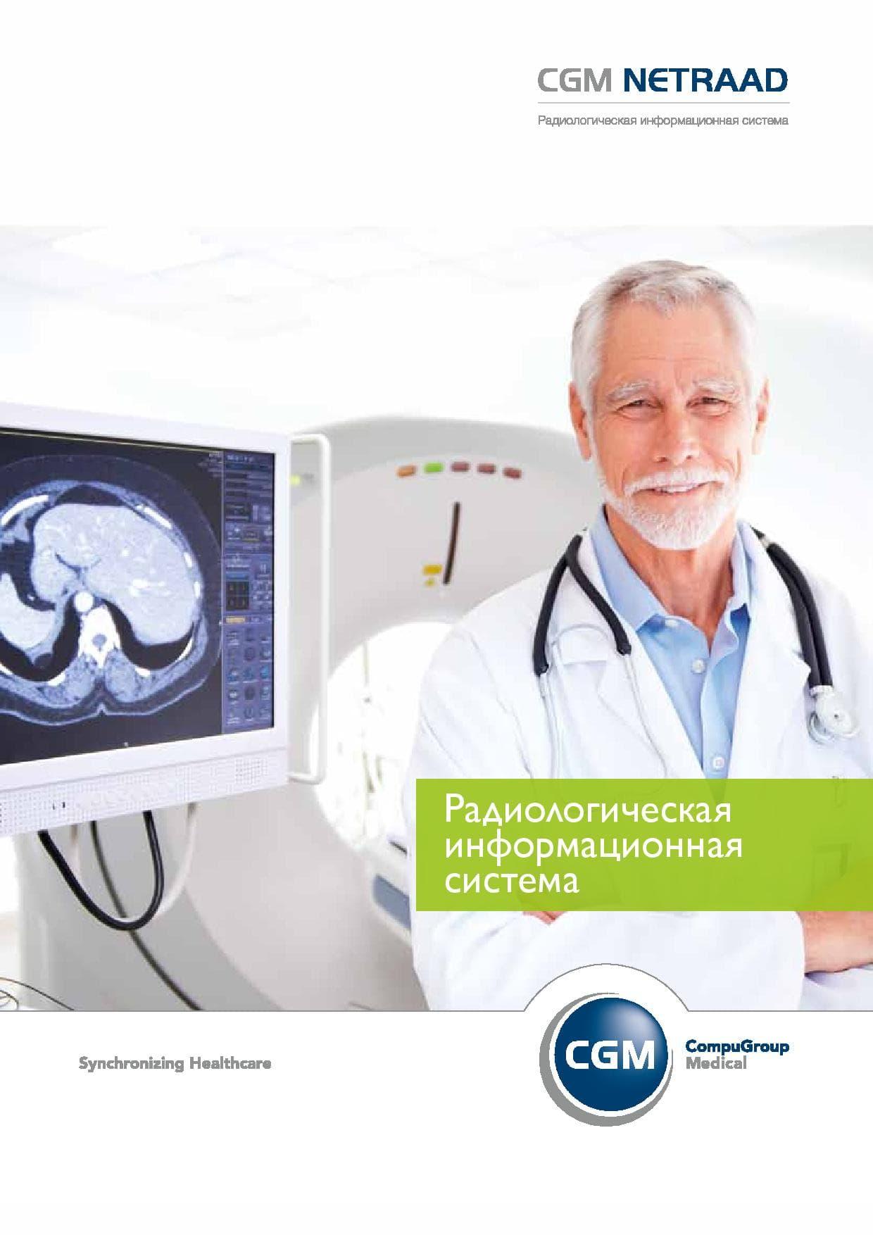 CGM_NETRAAD_RUS-page-001-min