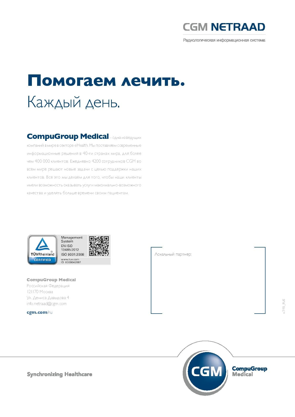 CGM_NETRAAD_RUS-page-016