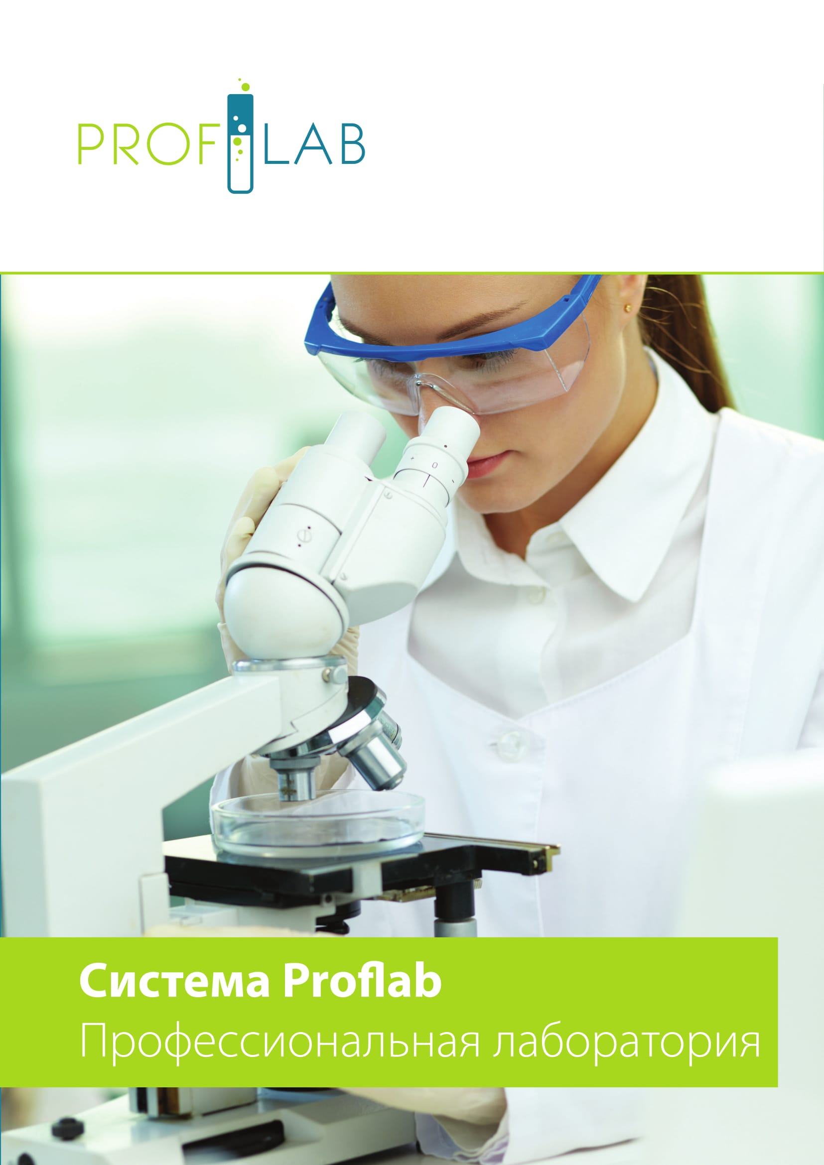 ProfLab leaflet