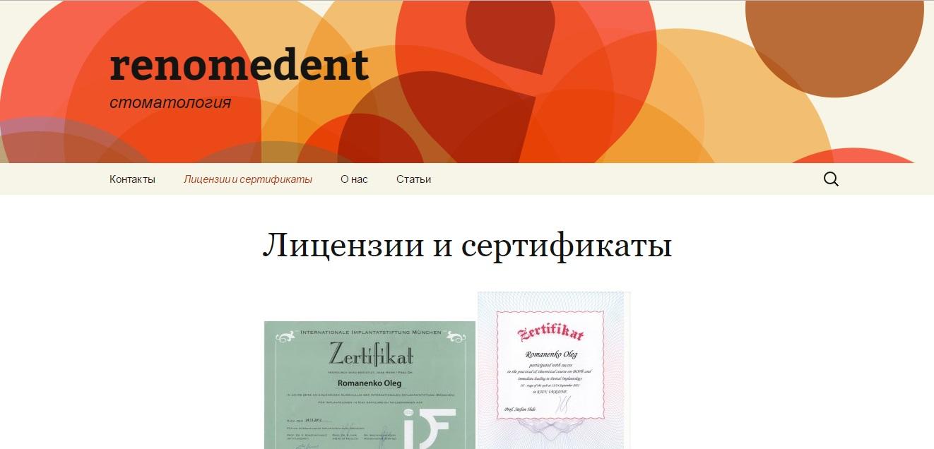 renomedent.com.ua